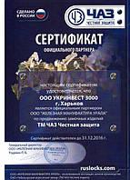 Сертификат ЧАЗ