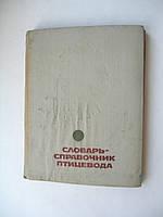 Дьяконова Е.В. и др. Словарь-справочник птицевода