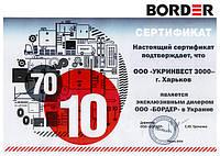 Сертификат BORDER