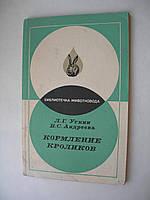 """Л.Уткин """"Кормление кроликов"""""""