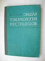 """Каган Ю.С. """"Общая токсикология пестицидов"""""""