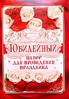 Набор для проведения праздника юбилейный женщине