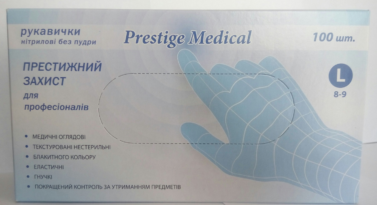 Перчатки нитриловые Престиж Медикал без пудры (синие) XS, S, M, L, пара/ 50 L ZOOBLE