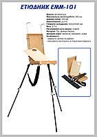 Етюдник ЕММ-101 (зйомні алюм.ніжки)