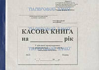 Кассовая книга горизонтальная на самокопирующей бумаге, А5, 100 листов