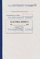 Кассовая книга на самокопирующей бумаге, А4, 100 листов, фото 1