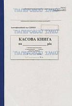Кассовая книга на самокопирующей бумаге, А4, 100 листов