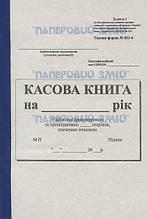 Кассовая книга на самокопирующей бумаге, А5, 100 листов