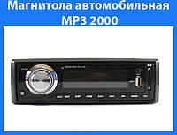 Магнитола автомобильная MP3 2000!Акция