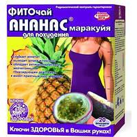 Фиточай Ключи здоровья 1,5 г, фильтр-пакет,ананас/маракуйя,