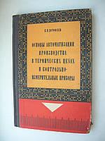 Дорофеев К. Основы автоматизации производства в термических цехах и контрольно - измерительные приборы