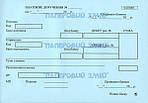 Платежное поручение на самокопирующей бумаге, А5, 100 листов, фото 2