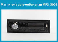 Магнитола автомобильная MP3 3001!Акция