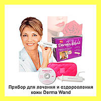 Прибор для лечения и оздоровления кожи Derma Wand, фото 1