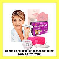 Прибор для лечения и оздоровления кожи Derma Wand