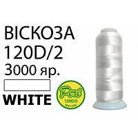 Нитки для вышивания 100% вискоза, номер 120D/2, брутто 93г., нетто 75г., длина 3000 ярдов, цвет 0001, белый