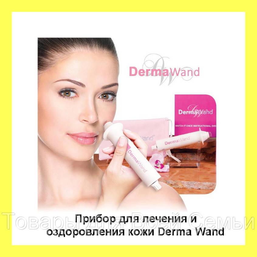 """Прибор для лечения и оздоровления кожи Derma Wand!Акция - Магазин """"Товары для Всей Семьи"""" в Одессе"""