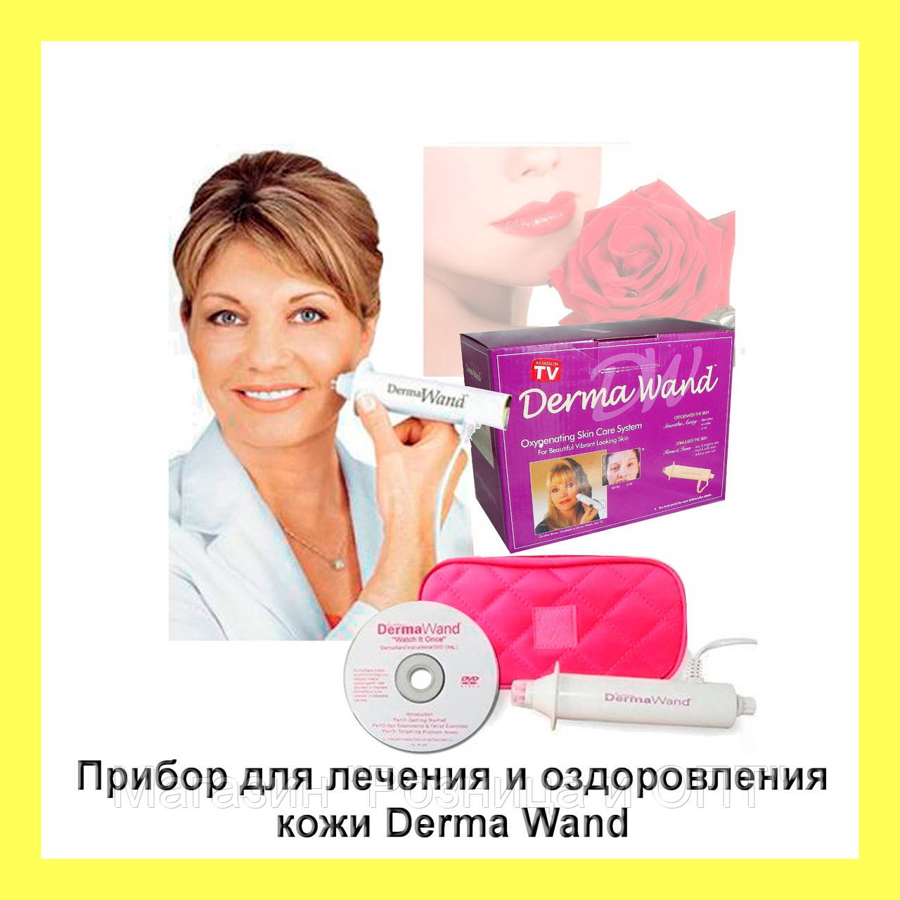 """Прибор для лечения и оздоровления кожи Derma Wand - Магазин """"Розница и ОПТ"""" в Одессе"""