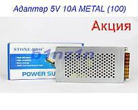 Адаптер 5V 10A METAL (100)!Акция