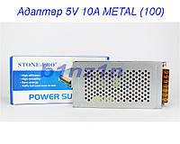 Адаптер 5V 10A METAL (100)!Опт