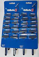 Бритва одноразовая Gillette 2 (1 шт)