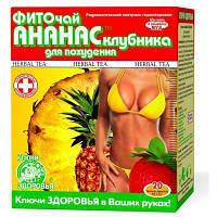 Фиточай Ключи здоровья 1,5 г, фильтр-пакет, ананас/клубника,д/похуд.№20
