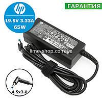 Блок питания для ноутбука HP 19.5V 3.33A 65W 15-e021el
