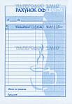 Счет для баров, кафе на самокопирующей бумаге, А6, 100 листов, фото 2