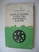 """С.Калмыков """"Определение качества кормовых жиров"""""""