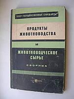 Продукты животноводства и животноводческое сырье. СССР. Государственные стандарты