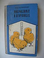 """В.Селянский """"Микроклимат в птичниках"""""""