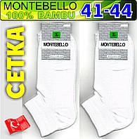 Мужские носки белые Montebello Турция 41-44р. ароматизированные НМЛ-287