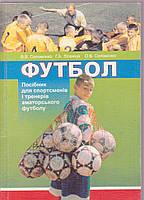 В.В.Соломонко Футбол. Посібник для спортсменів і тренерів аматорського футболу