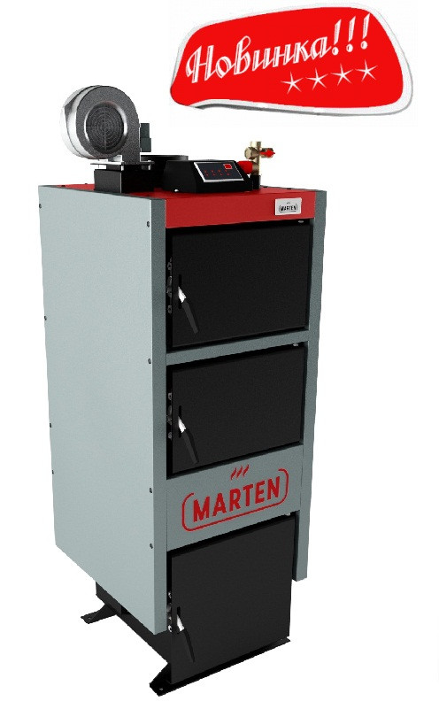 Твердотопливный котел Marten Comfort 40 квт до 400 кв м