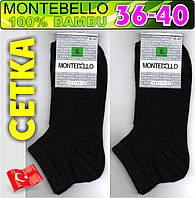 Носки женские с сеткой короткие ароматизированные  Montebello Турция    НЖЛ-0399