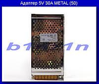 Адаптер 5V 30A METAL (50)!Опт