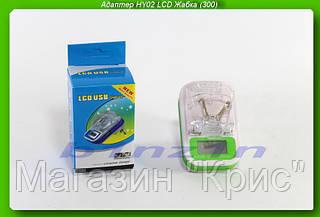 Адаптер HY02 LCD Жабка (300)