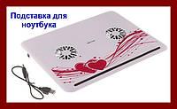 Охлаждающая подставка-кулер для ноутбука, нетбука Notebook Helder