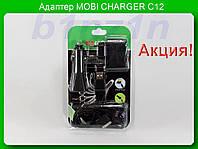 Комплект Адаптер MOBI CHARGER 10in1 C12 (Блистер, черный) (100)!Акция