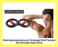 Многофункциональный Эспандер Multi Function Arm Strength Super Arms