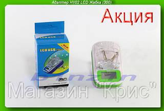 Адаптер HY02 LCD Жабка (300)!Акция