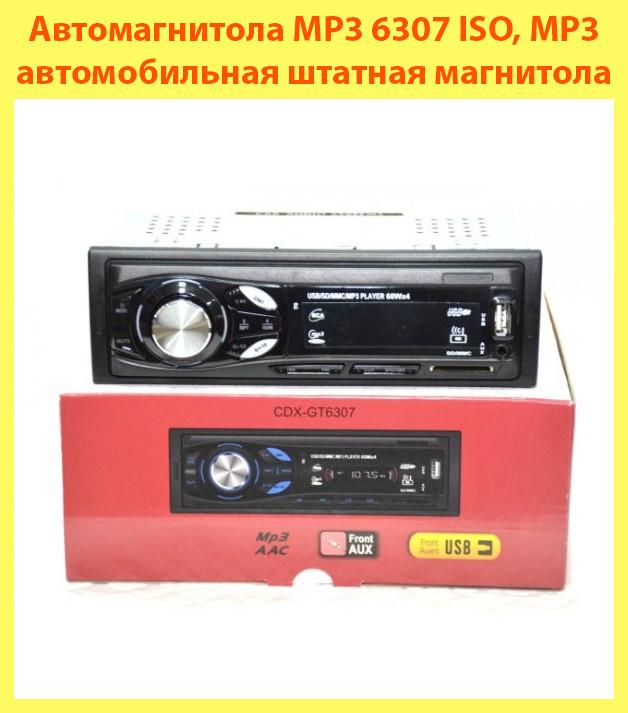"""Автомагнитола MP3 6307 ISO, MP3 автомобильная штатная магнитола!Акция - Магазин """"BINZA"""" в Броварах"""