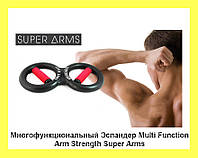 Многофункциональный Эспандер Multi Function Arm Strength Super Arms!Опт