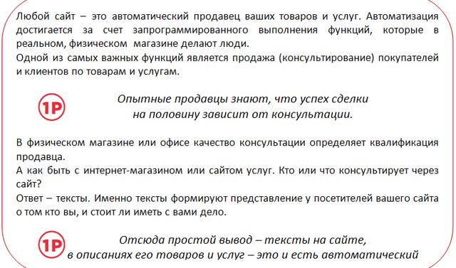 Агентство копирайтинга в Харькове