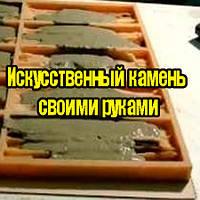 Изготовление искусственного камня своими руками