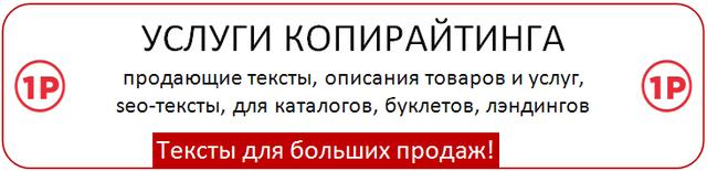Копирайтинг Донецк