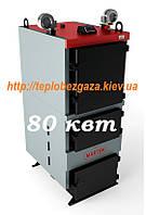 Твердотопливный котел непрерывного горения Marten Comfort  80 квт до 800 кв м
