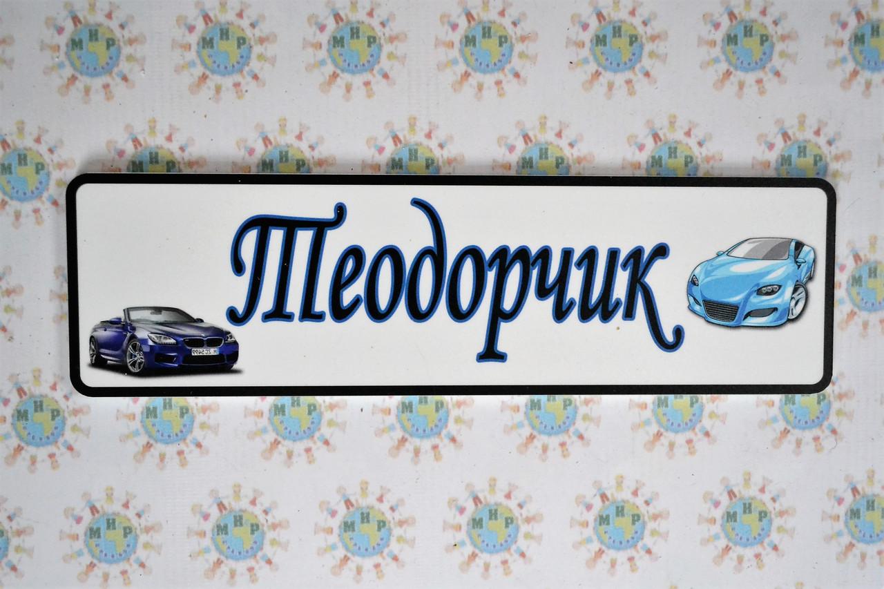Номер на коляску Теодорчик с тачками