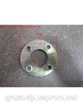 Гибкий ведущий диск (пластина муфты) ТНВД Howo круглая