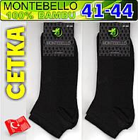 Мужские носки белые Montebello Турция 41-44р. ароматизированные чёрные НМЛ-288